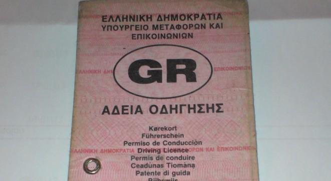 http://www.kerdos.gr/media/3962536/adeia-odigisis-diplomata.jpg