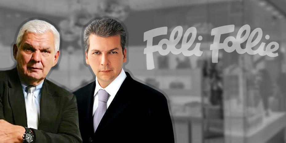 45b51ce62d Προσωρινή διαταγή για τη συντηρητική κατάσχεση της περιουσίας της εταιρίας Folli  Follie και πέντε μελών του ΔΣ της εξέδωσε σήμερα η πρόεδρος του Μονομελούς  ...